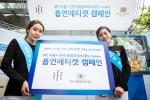 IFC 서울과 한국필립모리스는 5월 27일부터 29일까지 여의도 IFC 일대에서 흡연에티켓 캠페인을 실시한다.