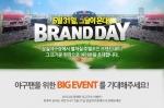 호텔조인은 두산-롯데 경기가 있는 5월 31일 잠실 야구장에서 2014 호텔조인 브랜드데이를 개최한다.