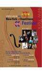 2014 춘천 인 뉴욕 페스티벌이 열린다.