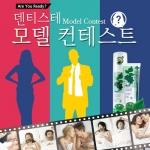 실란트로 주식회사는 프리미엄 나이트타임 치약 브랜드 덴티스테의 한국 대표 모델 콘테스트를 개최한다.
