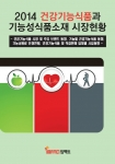 임팩트가 2014 건강기능식품과 기능성식품소재 시장현황 보고서를 발간했다.