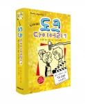 도서출판 미래주니어가 아마존 베스트셀러 시리즈 니키의 도크 다이어리 7을 출간했다.