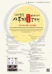 2014 전국 사투리 상품 아이디어 공모전이 개최된다.
