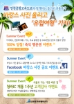 신공항하이웨이는 여름성수기를 맞아 총 5천만원 상당의 경품을 제공하는 이벤트 행사를 개최한다.