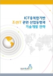 ICT융복합기반 조선IT 표지