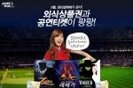 8월 문화충전은 2014년 야구 응원 메시지를 남겨준 고객에게 외식 상품권을 증정하는 기회도 주어진다.