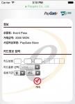 페이게이트가 15일부터 전 세계 비자, 마스터 카드를 대상으로 오픈하는 글로벌 신용카드 간편 결제 서비스 'AA간편 결제 서비스'의 Post Payment UI.