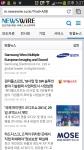 뉴스와이어 모바일 웹의 맞춤 뉴스 제공 화면이다.
