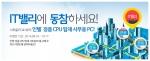 인텔 공인대리점 (주)코잇, (주)피씨디렉트, (주)인텍앤컴퍼니 3사는 IT밸리를 주제로 인텔® 정품 CPU 탑재 사무용PC 퀴즈 이벤트를 진행한다고 21일 밝혔다.
