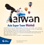 대만대외무역발전협회는 아시아 슈퍼 팀(Super Team in Asia) 캠페인 결선진출팀을 선발하는 온라인 투표가 시작됐다고 27일 밝혔다.