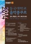 올해로 네번째 맞이하는 동국대음악콩쿠르가 10월 3일, 9일에 예선과 본선이 열린다.