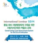 한국지방행정연구원은 17일 통일대비 지방행정체계 구축을 위한 지방자치단체의 역할과 과제라는 주제로 국제세미나를 개최한다