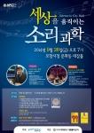 아태이론물리센터와 포항시는 26일 'Science in City Hall' 행사를 개최한다.