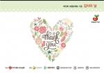 한국조혈모세포은행협회는 2014년도 조혈모세포 기증 감사의 날 행사를 갖는다.