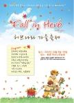 평창 허브나라는 단풍경관이 절정인 10월 9일부터 19일까지 Fall in Herb라는 주제로 가을 축제를 개최한다.