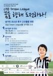 성남 U10 드림리그가 옥상달빛 풋살장과 성남종합운동장 보조경기장에서 펼쳐진다.