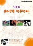 11월 15일 제1회 신문리 솔터우물 작은잔치가 개최된다.