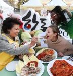 서울김장문화제에 참가한 외국인 관광객들이 김치와 함께 한돈 보쌈을 맛있게 먹고 있다.
