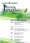 제1회 서울쥬네스음악콩쿠르가 12월 26일 열린다.