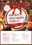 오는 12월13일 청춘남녀 200명을 대상으로 하는 대규모 미팅 프로젝트가 개최된다.
