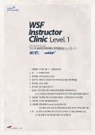 WSF 스노보드 자격검정 안내 포스터