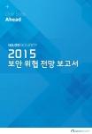 이글루시큐리티가 2015년 보안 위협 전망 보고서를 발표했다.