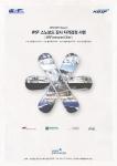 한국스노보드연맹이 세계스노보드연맹의 WSF 스노보드 강사 자격검정 일정을 확정, 발표했다.