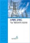 스마트그리드 기술 개발동향과 산업전망 표지