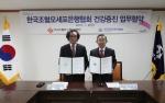 한국조혈모세포은행협회와 한국건강관리협회의 건강증진 업무협약식