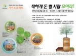 가든프로젝트가 2월 5일 서울역에서 소셜-프랜차이즈 모집 설명회를 개최한다.