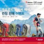 세기P&C가 맨프로토의 아웃도어 서브 브랜드인 오프로드(Off road) 출시를 발표하고 첫 제품인 하이커 30L 백팩(Hiker 30L Backpack)의 론칭 판매를 시작한다.