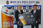 볼비어는 인천 유나이티드 공식 후원사로 선정됐다.