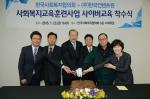 한국사회복지협의회와 한국컨텐츠원은 23일 한국사회복지회관 6층 소회의실에서 '사회복지교육훈련사업 사이버교육 착수식'을 가졌다. (왼쪽부터)이병하 한국컨텐츠원 상무, 최 균 한국사회