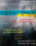 2015 산업인터넷 컨퍼런스가 오는 2월 26일 서울 여의도 T아트홀에서 개최된다.