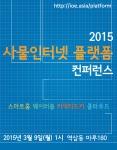 사물인터넷 플랫폼 컨퍼런스 3월 9일 서울 개최