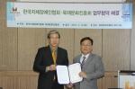 한국지체장애인협회와 목재문화진흥회가 업무 협약을 체결했다.
