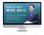 더존비즈온은 배택현 세무사의 2014년 귀속 법인세 신고 실무 특강을 실시한다.