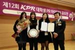 국내 최대 규모의 PR 공모전인 제12회 KPR 대학생 PR 아이디어 공모전 시상식이 26일 서울 충무아트홀에서 열렸다. 국내 대표적인 PR 컨설팅 업체인 KPR이 주최한 이번 공