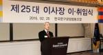 한국문구공업협동조합 이동재 이사장