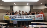 KMDP 대학생 서포터즈단 1기 임명식