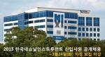 한국내쇼날인스트루먼트가 2015년 상반기 기술지원팀 신입사원을 채용한다.