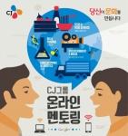 CJ그룹이 국내 대기업 최초 실시간 화상 채용설명회를 개최한다
