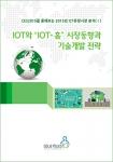 IOT와 IOT+홈 시장동향과 기술개발 표지