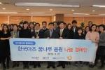 한국마즈는 임직원들이 직접 초콜릿과 문구류를 담아 지역사회 소외계층 아동에게 전달하기 위한 나눔박스를 만들어 푸드뱅크에 기부했다