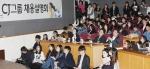 16일 오후 서울 광진구 능동로 건국대 법학관에서 열린 CJ그룹 채용설명회에서 건국대 학생들이 채용설명회장 입구에서 올해 CJ그룹 채용 트렌드와 세부사항에 관한 설명을 듣고 있다.