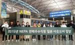 네파가 우수판매직원 포상과 해외 아웃도어 문화 체험 기회를 제공하는 2014년 우수직원 해외연수를 일본 도쿄에서 16일부터 19일까지 3박 4일간 실시한다