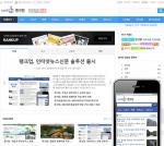 랭크업, 월3만원 인터넷신문뉴스 솔루션B 출시