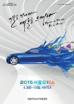 2015 Seoul Motor Show, will  be held from April 3-12 at KINTEX, Ilsan, Gyeonggi Province