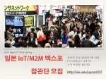 IoT/M2M 엑스포 참관단에 대한 상세 정보는 홈페이지(http://ioe.asia/japan2015)에서 신청할 수 있다.