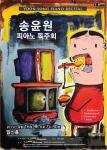 티앤비엔터테인먼트가 청중 교감 이끌어내는 피아니스트 송윤원 독주회를 개최한다